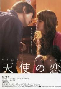 my-rainy-days-tenshi-no-koi